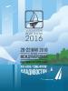 Vladivostok Boat Show 2016